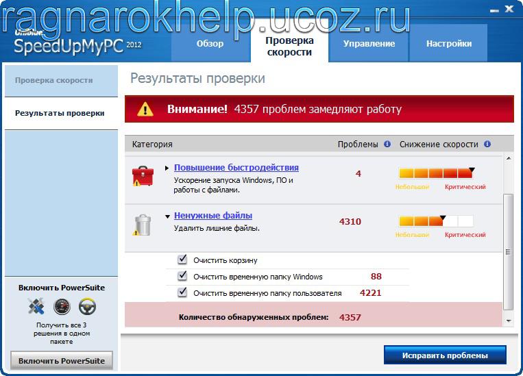 SpeedUpMyPC 2012 ключ активации в архиве - скачать программу для