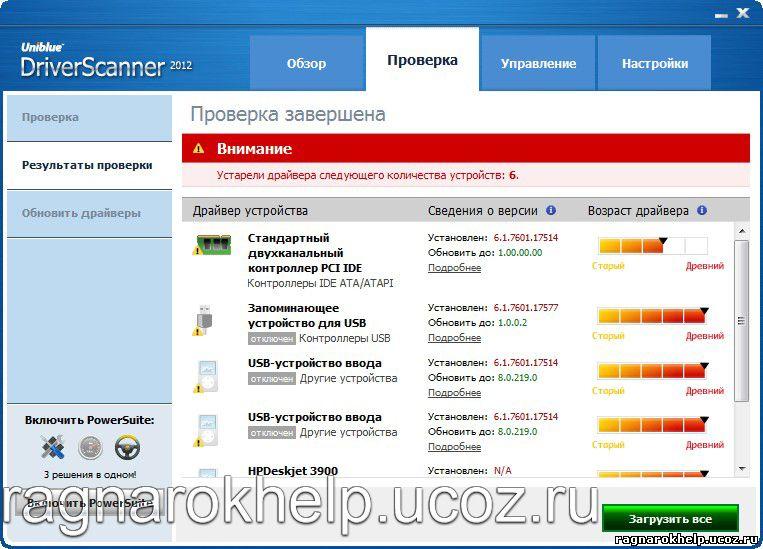 Driver Scanner 4.0.1.4 2011 [ Rus + crack ] k Скачать бесплатно