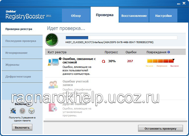 RegistryBooster 2012 v6.0.10.6 ���� ��� ���� ������� ...