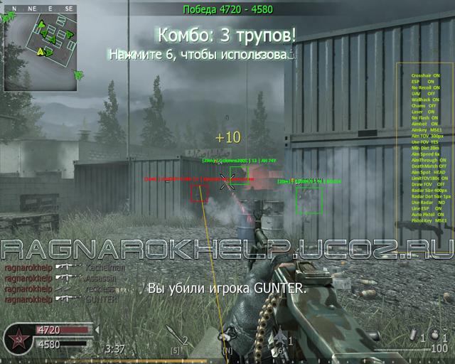 Читы Для Call Of Duty 4 Modern Warfare Wh