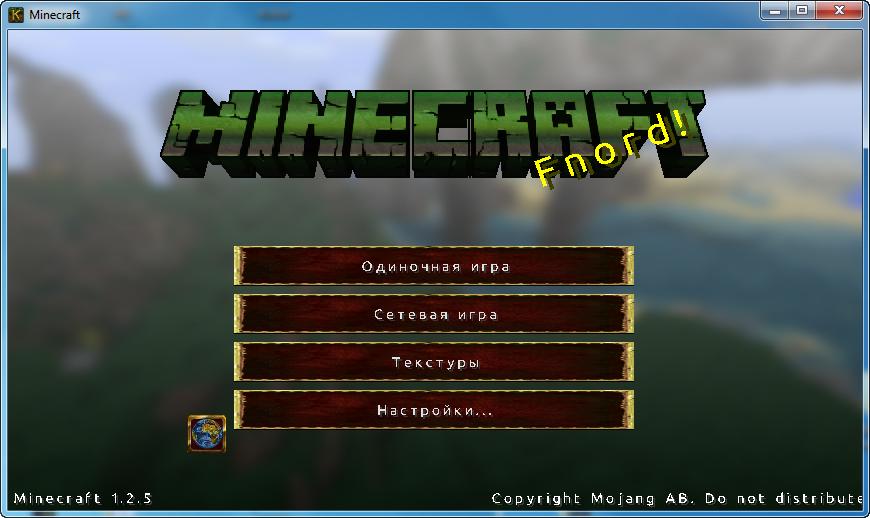 Minecraft майнкрафт kama 1 2 5 скачать